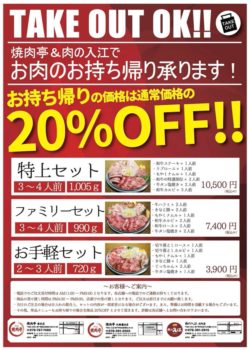 TAKE OUT OK!! お肉のお持ち帰り承ります